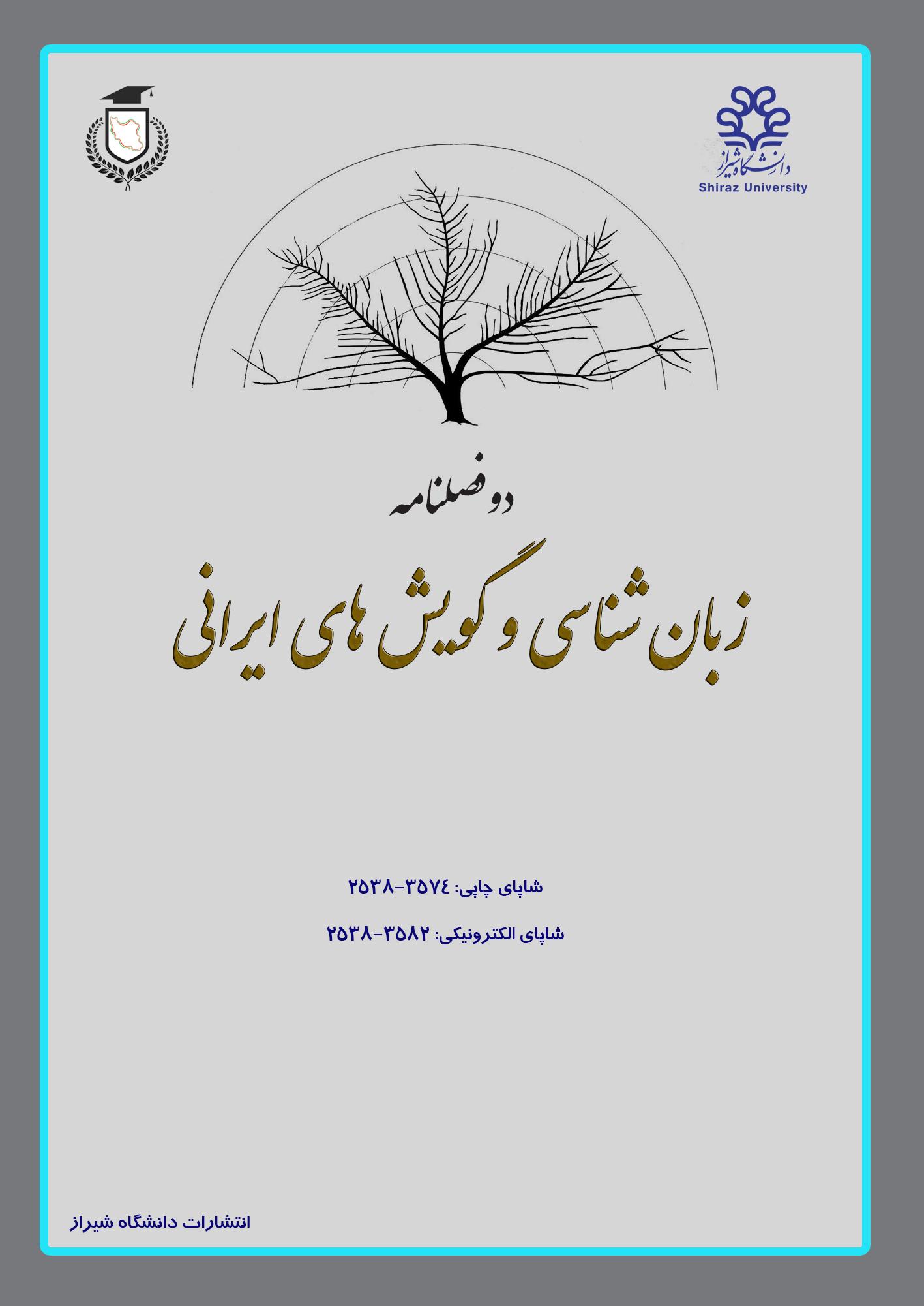 زبانشناسی گویشهای ایرانی